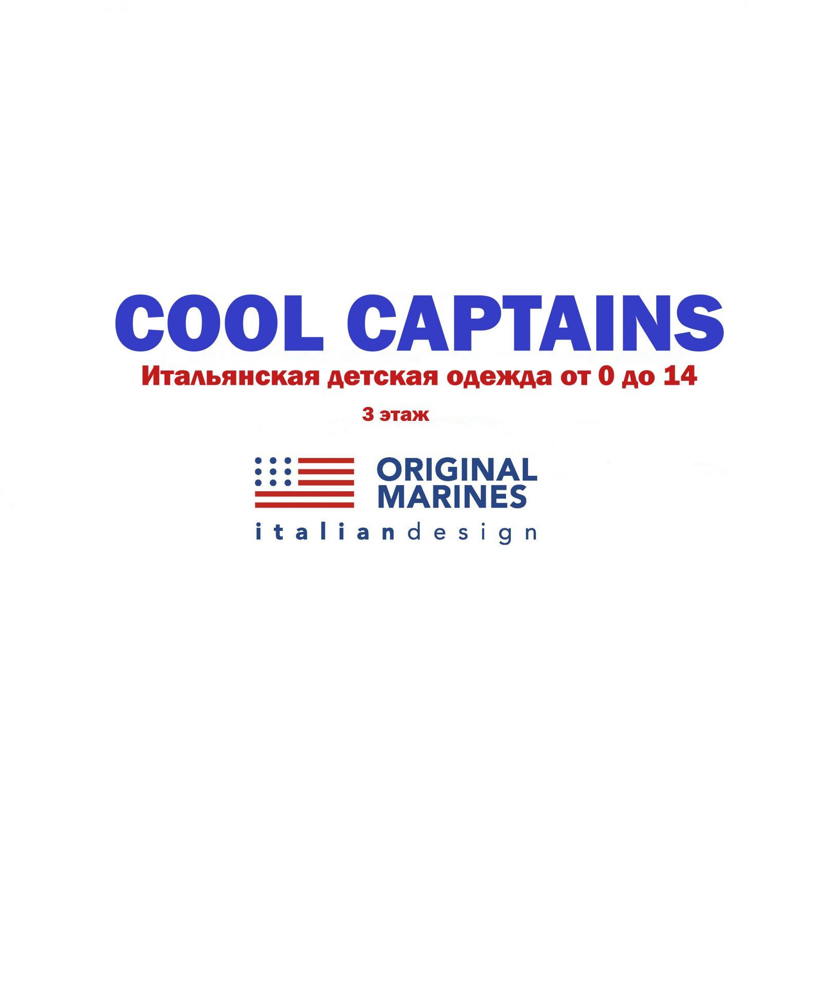 COOL CAPTAINS