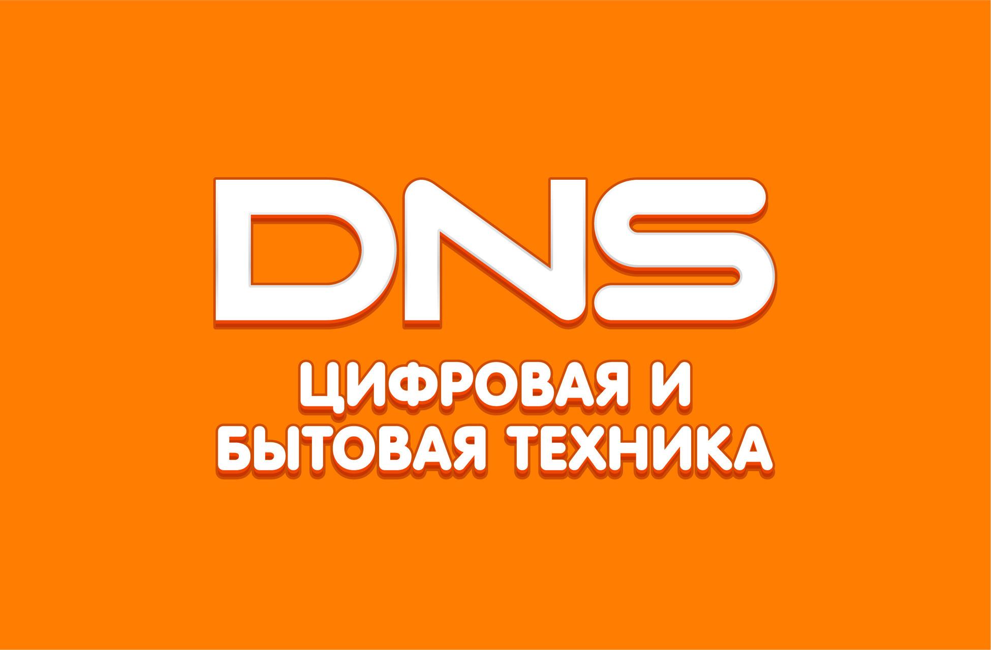 Цифровой Супермаркет DNS