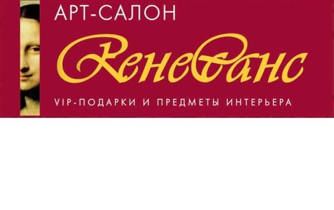 Салон подарков и предметов интерьера «Ренессанс»