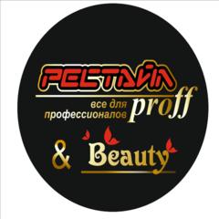 Рестайл proff & Beauty