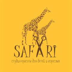 Студия красоты для детей и взрослых SAFARI