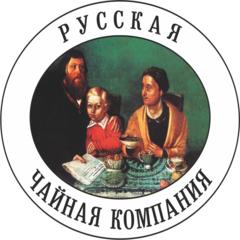 """""""Русская Чайная Компания"""""""