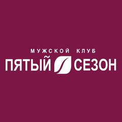 Мужской клуб «Пятый сезон»