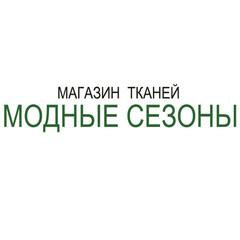 Магазин тканей «Модные сезоны»