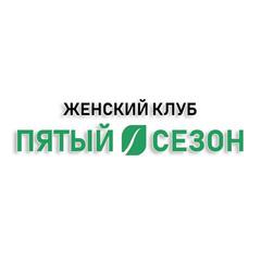 "Женский клуб ""Пятый сезон"""